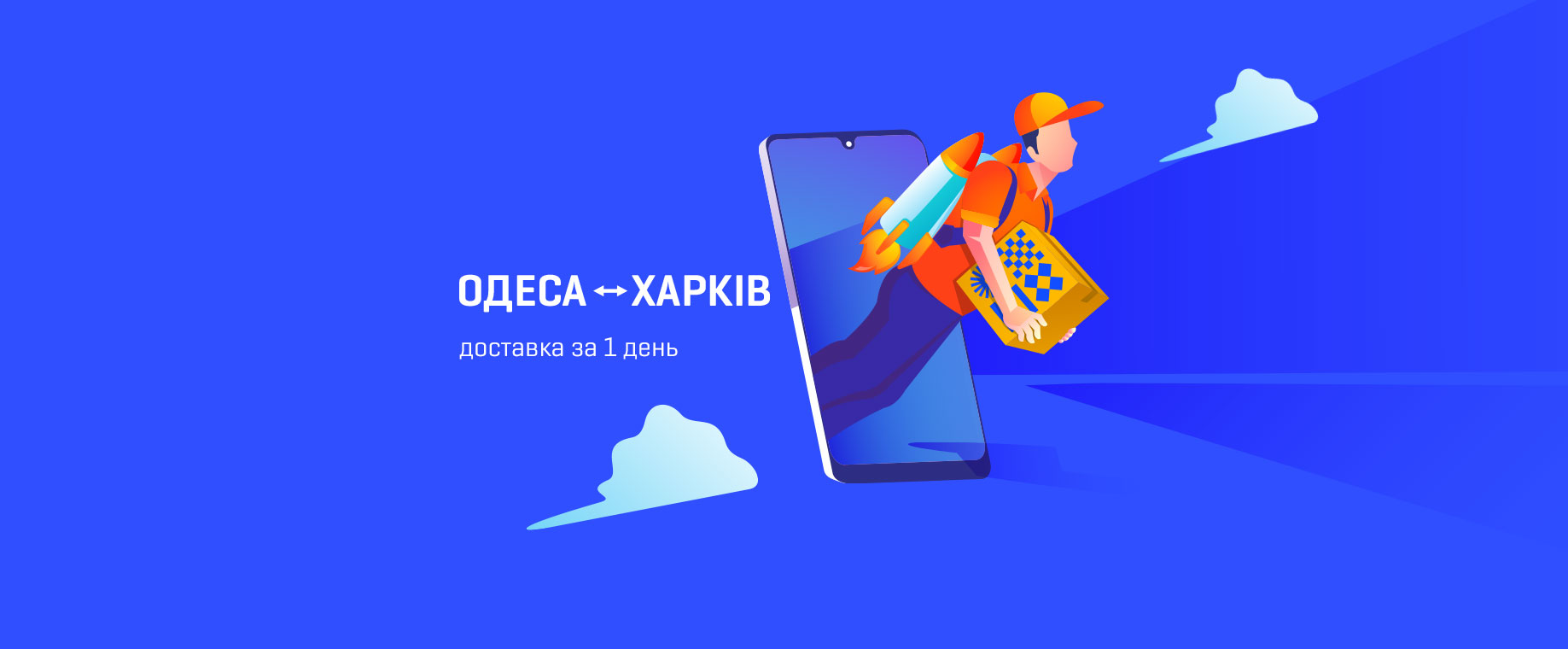 Нова ракета Одеса-Харків запущена!